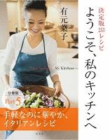 ようこそ、私のキッチンへ 分冊版 Part5 手軽なのに華やか、イタリアンレシピ