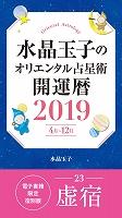 水晶玉子のオリエンタル占星術 開運暦2019(4月~12月)電子書籍限定各宿版【虚宿】