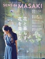 SENS de MASAKI vol.2