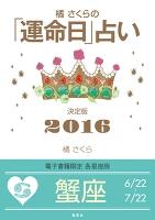 橘さくらの「運命日」占い 決定版2016【蟹座】