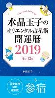 水晶玉子のオリエンタル占星術 開運暦2019(4月~12月)電子書籍限定各宿版【参宿】