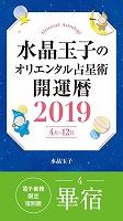 水晶玉子のオリエンタル占星術 開運暦2019(4月~12月)電子書籍限定各宿版【畢宿】