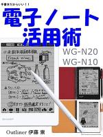 『電子ノート活用術 WG-N20 / WG-N10』の電子書籍