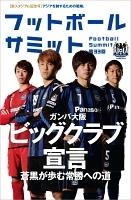 フットボールサミット第33回 ガンバ大阪 ビッグクラブ宣言