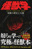怪獣学 怪獣の歴史と生態 KAIJU ANALYZE BOOK