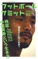 フットボールサミット第2回 検証・中田英寿という生き方