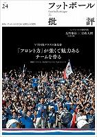 フットボール批評issue24