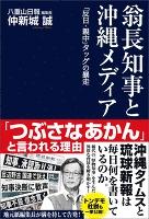翁長知事と沖縄メディア