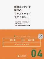 ディレクティング  [映像コンテンツ制作のクリエイティブテクノロジー/第4章]