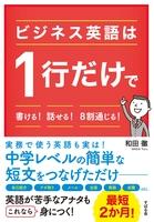 『ビジネス英語は1行だけで書ける! 話せる! 8割通じる!』の電子書籍