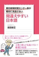 朝日新聞校閲センター長が絶対に見逃さない 間違えやすい日本語