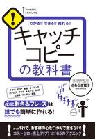 キャッチコピーの教科書