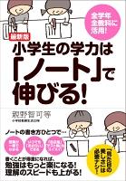 最新版 小学生の学力は「ノート」で伸びる!