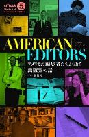 アメリカン・エディターズ アメリカの編集者たちが語る出版界の話