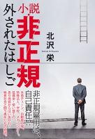 小説・非正規 外されたはしご
