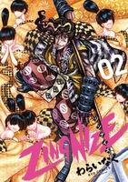ZINGNIZE(2)【特典ペーパー付き】