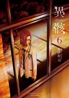異骸-THE PLAY DEAD/ALIVE-(6)【電子限定特典ペーパー付き】