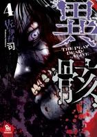 異骸-THE PLAY DEAD/ALIVE-(4)