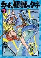 カイと怪獣のタネ(2)【電子限定特典ペーパー付き】