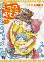 チェローフさんの魔法人形(3)【電子限定特典ペーパー付き】