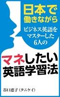 日本で働きながらビジネス英語をマスターした6人のマネしたい英語学習法