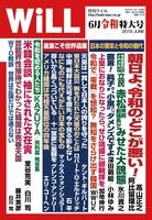 月刊WiLL 2019年 6月令和特大号