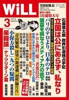 『月刊WiLL 2015年 3月号』の電子書籍