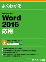 よくわかる Word 2016 応用