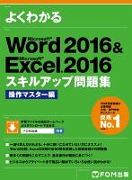 よくわかる Word 2016 & Excel 2016 スキルアップ問題集 操作マスター編