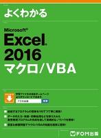 よくわかる Excel 2016 マクロ/VBA