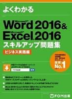 よくわかる Word 2016 & Excel 2016 スキルアップ問題集 ビジネス実践編