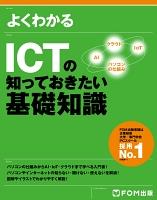 よくわかる ICTの知っておきたい基礎知識