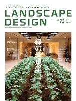 LANDSCAPE DESIGN No.72 なぜ、緑が必要なのか 緑の考現学