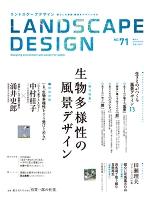 LANDSCAPE DESIGN No.71 生物多様性の風景デザイン