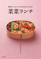 菜菜ランチ
