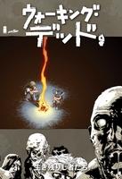 ウォーキング・デッド 9 生き残りし者たち【デジタル版】