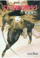 吸血鬼ハンター10 D-双影の騎士1
