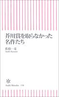 『芥川賞を取らなかった名作たち』の電子書籍