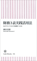 『財務3表実践活用法』の電子書籍