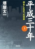 平成三十年 (上) 何もしなかった日本