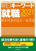 朝日キーワード就職2021 最新時事用語&一般常識