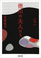 徳川の夫人たち(下) 新装版