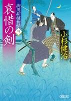 御用船捕物帖(3) 哀惜の剣