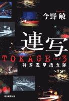 連写 TOKAGE3
