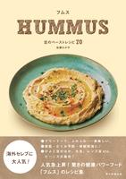 フムス HUMMUS 豆のペーストレシピ70