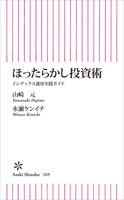 『ほったらかし投資術 インデックス運用実践ガイド』の電子書籍