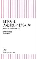 『日本人は人を殺しに行くのか』の電子書籍