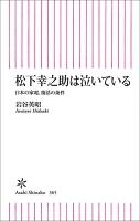 『松下幸之助は泣いている 日本の家電、復活の条件』の電子書籍