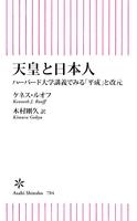 『天皇と日本人 ハーバード大学講義でみる「平成」と改元』の電子書籍