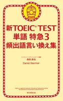 新TOEIC TEST 単語 特急(3) 頻出語言い換え集